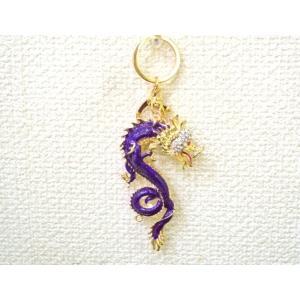 龍 七宝焼き キーホルダー 紫 パープル 金属製 総合運|ryu