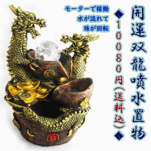 龍 竜 置物 風水噴水 金色双龍 全体運 インテリア|ryu