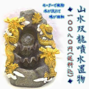 龍 竜 置物 風水噴水 金色双龍 山水 全体運 インテリア|ryu