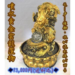 龍 竜 黄金雲龍 噴水置物 樹脂製 インテリア 大|ryu