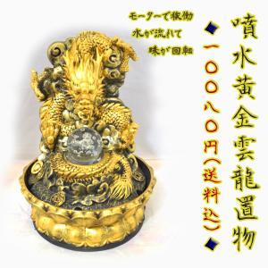 龍 竜 黄金雲龍 噴水置物 樹脂製 インテリア 28cm ryu