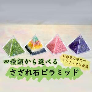 天然石チップ さざれ石 ピラミッド型ケース 5cm 選べる四種類|ryu