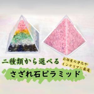 天然石チップ さざれ石 ピラミッド型ケース 6cm 選べる二種類|ryu