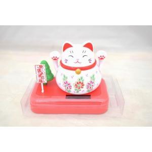 動く招き猫 ソーラー 太陽光 電池不要 中華雑貨 プラスチック製置物 両手稼働 白|ryu