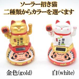 動く招き猫 ダルマ台座 ソーラー 太陽光 電池不要 中華雑貨 プラスチック製置物 片手稼働 中型 白|ryu