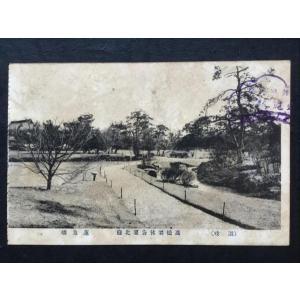 ∞002a 絵葉書 (讃岐) 高松栗林公園北庭 蓮池橋|ryuden