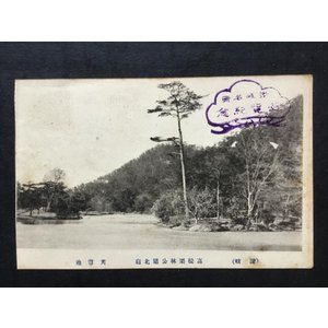 ∞002a 絵葉書 (讃岐) 高松栗林公園北庭 芙蓉池|ryuden