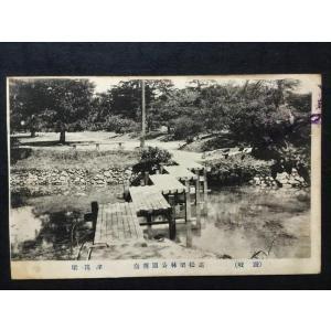 ∞002a 絵葉書 (讃岐) 高松栗林公園南庭 津筏梁|ryuden
