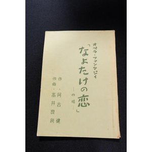 ∞ シナリオ オペラ・ファンタジーなよたけの恋 宝塚歌劇団|ryuden