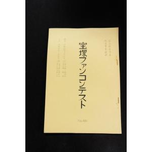 ∞ シナリオ  宝塚ファンコンテスト 第686回 毎日放送 阪急電車|ryuden