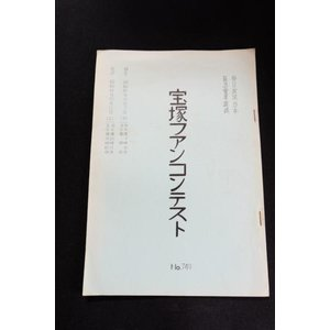 ∞ シナリオ  宝塚ファンコンテスト 第749回 毎日放送 阪急電車|ryuden