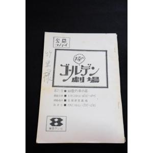 ∞ シナリオ 公開コメディお昼のゴールデン劇場21 関西テレビ|ryuden