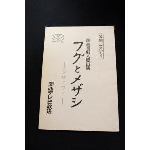 ∞ シナリオ 関西喜劇 フグとメザシ 女はコワイ 関西テレビ放送|ryuden