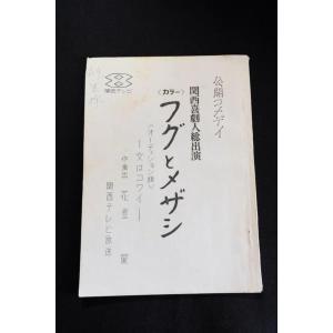 ∞ シナリオ 関西喜劇フグとメザシ オーディション版 関西テレビ|ryuden