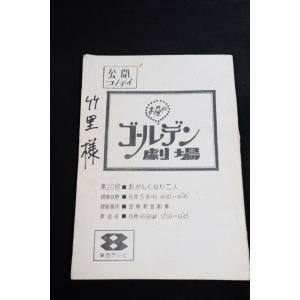 ∞ シナリオ 公開コメディお昼のゴールデン劇場20 関西テレビ|ryuden