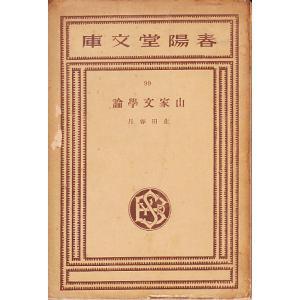 ∞B7 絶版春陽堂文庫 山家文学論 生田春月 昭和11年 春陽堂書店|ryuden