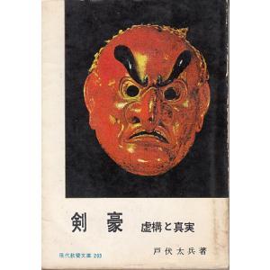 ∞B7 絶版教養文庫 剣豪 -虚像と真実 昭和36年|ryuden