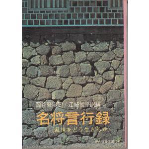 ∞B7 絶版教養文庫 名将言行録 昭和49年|ryuden