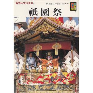 ∞B7 絶版文庫 カラーブックス 祇園祭|ryuden