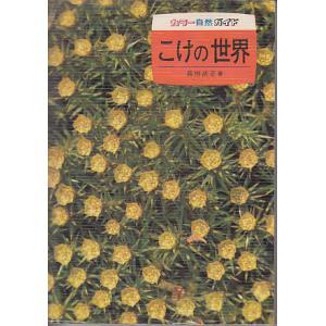 ∞B7 絶版文庫 カラーブックス こけの世界 昭和49初版 苔|ryuden