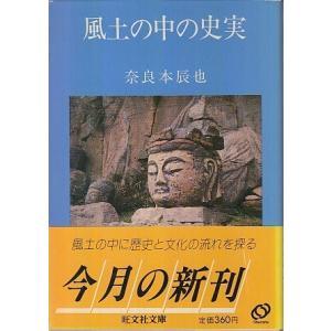∞B7 絶版旺文社文庫 風土の中の史実 奈良本辰也 1985初版|ryuden