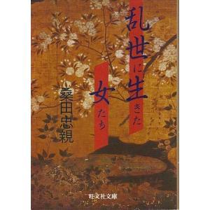 ∞B7 絶版旺文社文庫 乱世に生きた女たち 桑田忠親 1985初版|ryuden