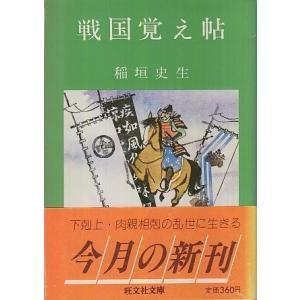 ∞B7 絶版旺文社文庫 戦国覚え帖 稲垣史生 1984初版|ryuden