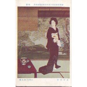 絵葉書 旗亭涼宵 小早川清筆 帝国美術院美術展覧會|ryuden
