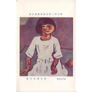 絵葉書 叡子白衣像 横井禮市筆 二科美術展覧會|ryuden