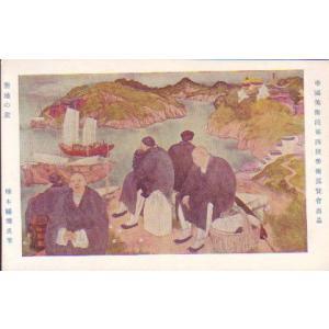 絵葉書 聖地の旅 橋本關雪筆 帝国美術院美術展覧會 ryuden