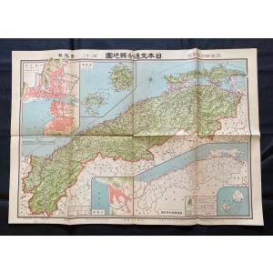 §M0 日本交通分縣地図 島根県 大正14年|ryuden