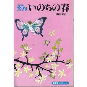 ∞3年B組金八先生シリーズ 7冊セット 小山内美江子 a10|ryuden