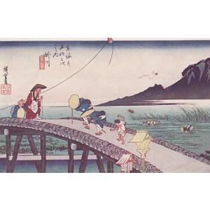 絵葉書 掛川(東海道五十三次) 廣重筆 ryuden