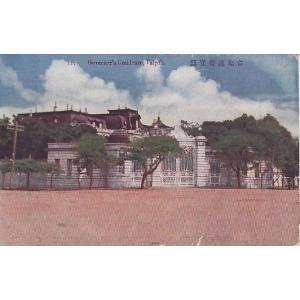 絵葉書 台北総督官邸 ryuden