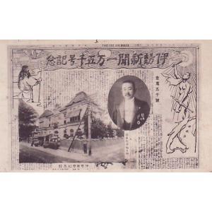 絵葉書 伊勢新聞一万五千号記念 ryuden