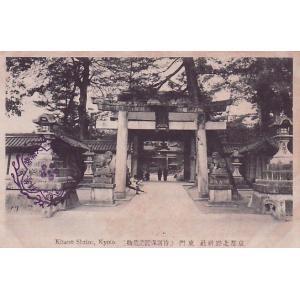 絵葉書 京都北野神社 東門 (特別保護建造物) ryuden