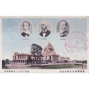 絵葉書 憲政三巨人と帝國議事堂 ryuden