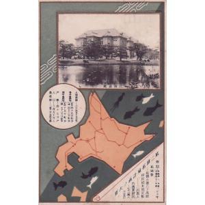 絵葉書 北海道廳 第二期拓殖計画ノ大要 ryuden