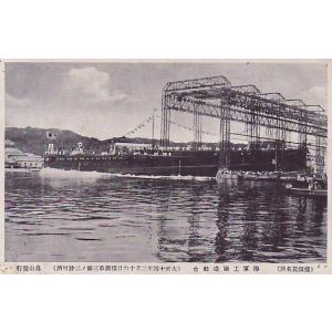絵葉書 (横須賀名所) 海軍工廠造船台|ryuden