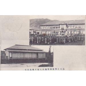 絵葉書 鳥居小学校増築落成式場と教員住宅|ryuden