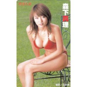 森下真理 増刊大衆 山岸伸撮影テレカ ryuden
