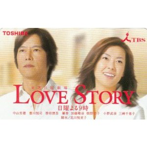 LOVE STORY 豊川悦司・中山美穂 TBSテレカ...