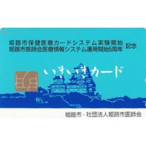 姫路城 医師会いきいきカードテレカ...