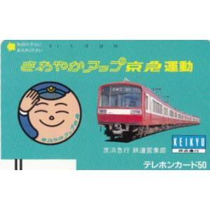 京浜急行鉄道営業部 さわやかアップ京急運動テレカ ryuden