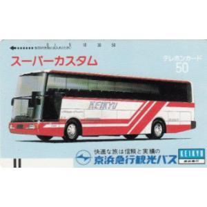 京浜急行観光バス スーパーカスタムテレカ