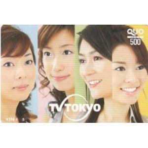 テレビ東京 女子アナウンサーQUOカード500円 ryuden