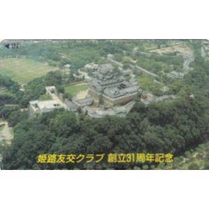 姫路城 姫路友交クラブ創立31周年記念テレカ...