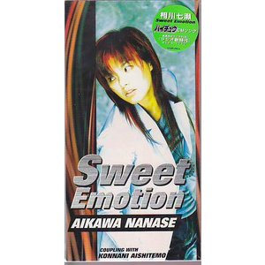 相川七瀬 Sweet Emotion|ryuden