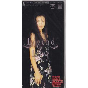 杏里 Legend of Love|ryuden