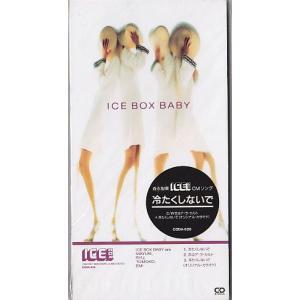 ICE BOX BABY  冷たくしないで